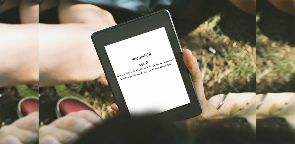 Download رواية غربة الياسمين خولة حمدي Apk Latest Version
