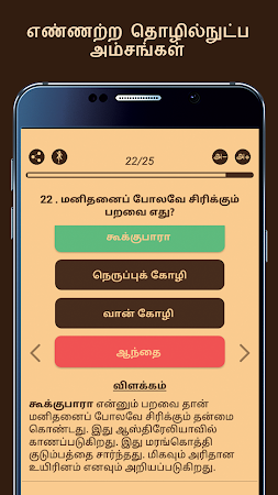 General Knowledge in Tamil 15.0 screenshot 709099