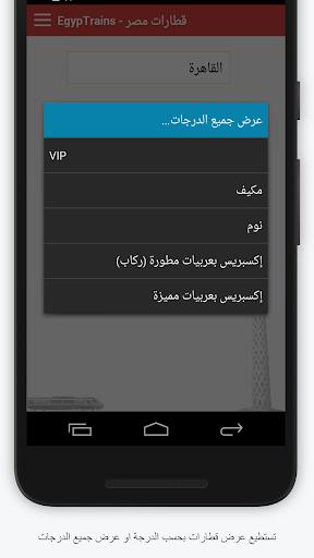 EgypTrains - u0642u0637u0627u0631u0627u062a u0645u0635u0631  screenshots 3