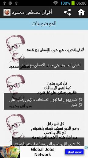 أجمل أقوال الدكتور مصطفي محمود