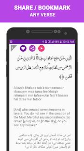 Surah Al Mulk - náhled
