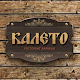 Download Ресторант Калето For PC Windows and Mac