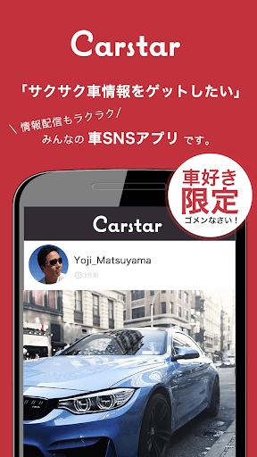 Carstar [カースタ] 愛車に夢中な人のためのSNS