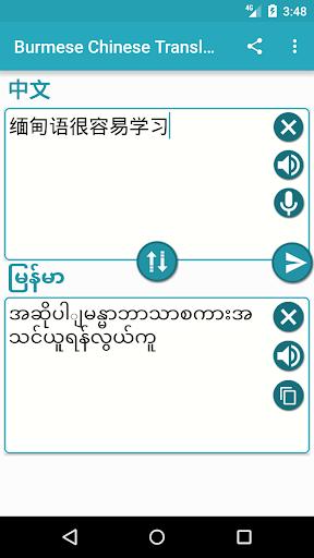 Chinese Myanmar Translator 1.1 screenshots 2