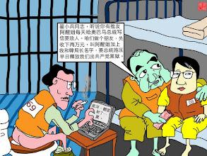 Photo: 鳩鵪漫畫:星河兄帮帮忙