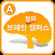 브레인창의캠퍼스A Download for PC Windows 10/8/7
