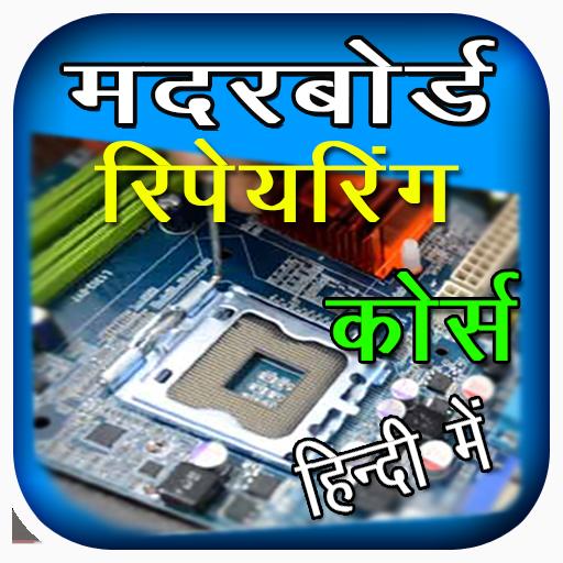 Repair tutorial pdf laptop motherboard