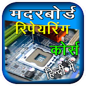 Motherboard Repairing Course