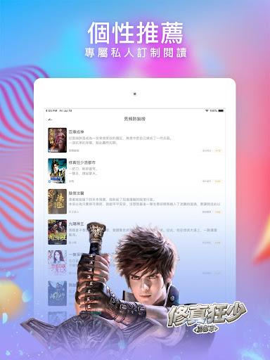 暖暖小說 screenshot 12