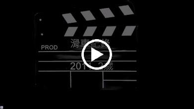 Video: 記錄短片