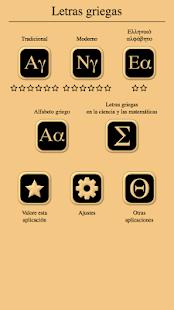 Letras griegas y alfabeto griego - De Alfa a Omega - Aplicaciones en ...