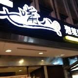 七嘴八舌韓式泡菜滷味(宜蘭)