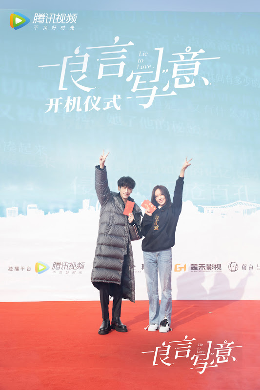 Lie to Love China Web Drama