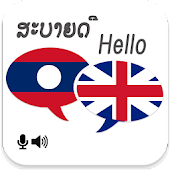 Lao English translator