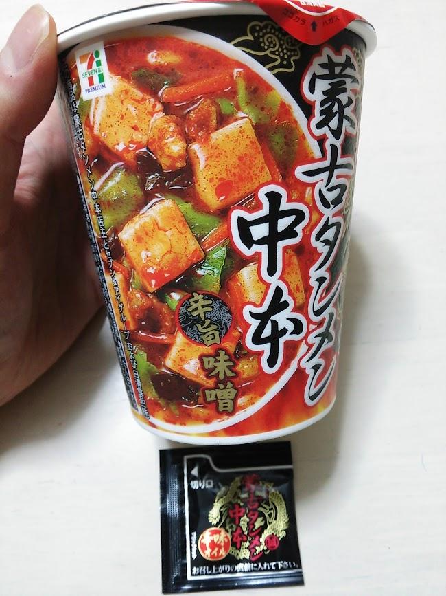 蒙古タンメン中本 カップラーメン