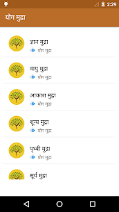 योगासन | Yoga in Hindi Apk  Download For Android 7