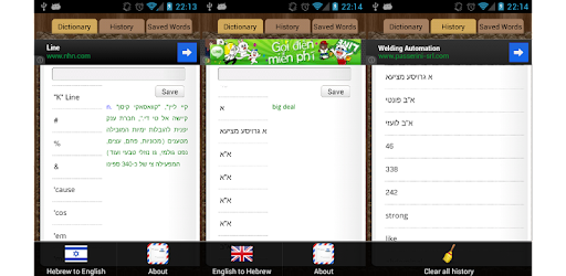 English Hebrew Dictionary - Apps on Google Play
