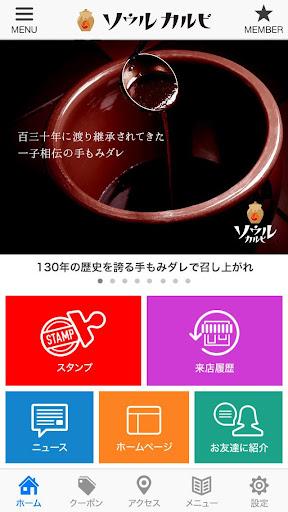 ソウルカルビの公式アプリ