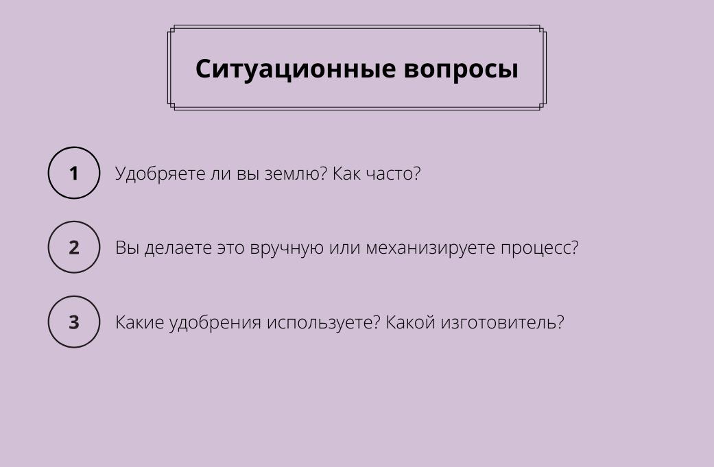 Ситуационные вопросы