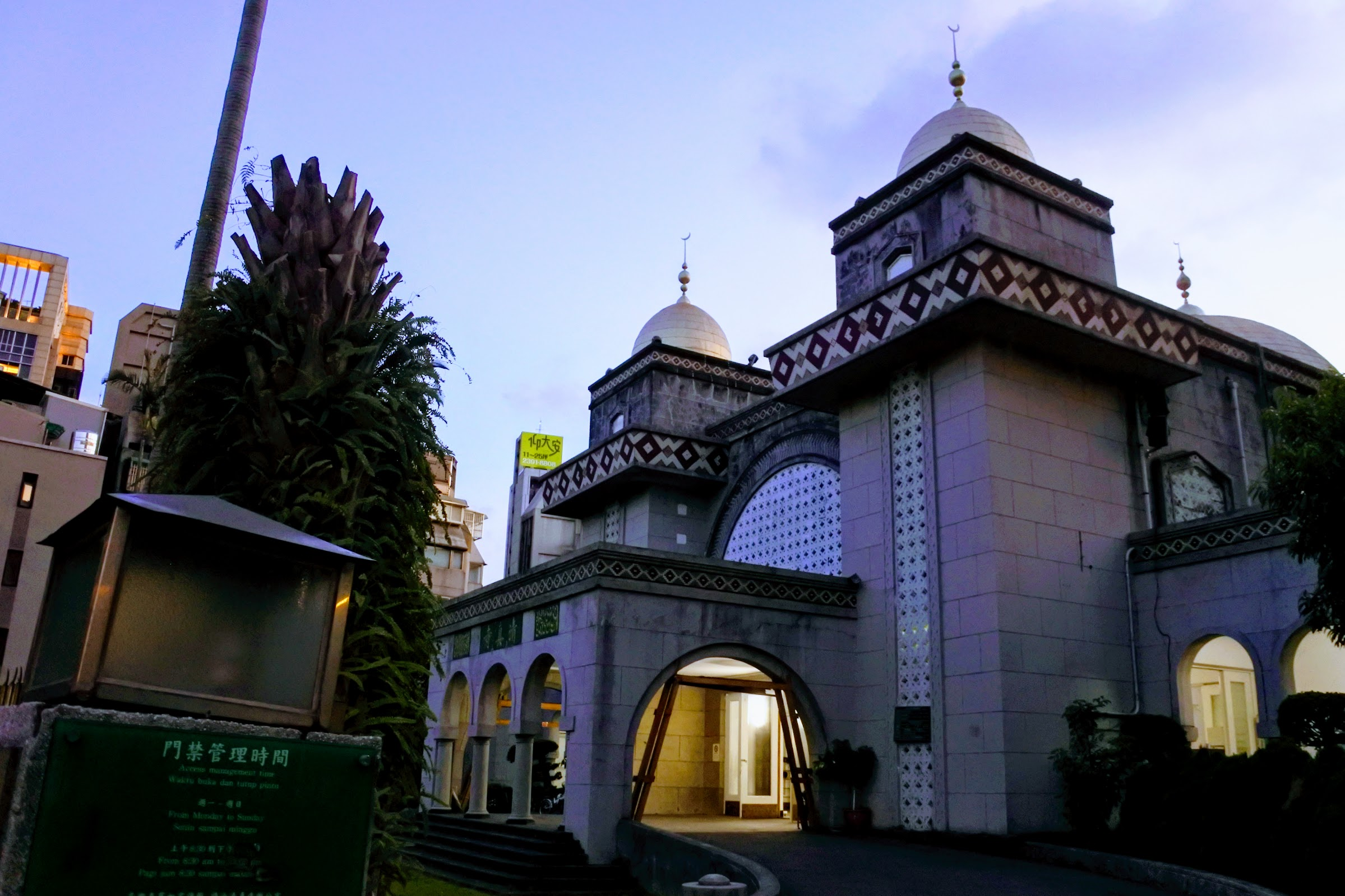 Taipei Grand Mosque, a tolerance Taiwan