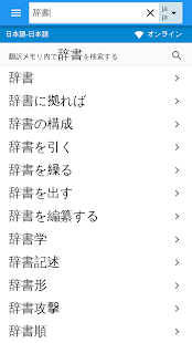 日本語-日本語辞書 - náhled