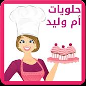 Tải حلويات مطبخ أم وليد miễn phí