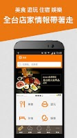 Screenshot of 樂客玩樂& 美食, 優惠, 夜市, 商圈查詢, 露營營區