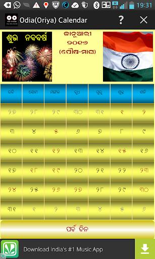 Odia Oriya Calendar