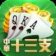 中華十三支(十三張) (game)