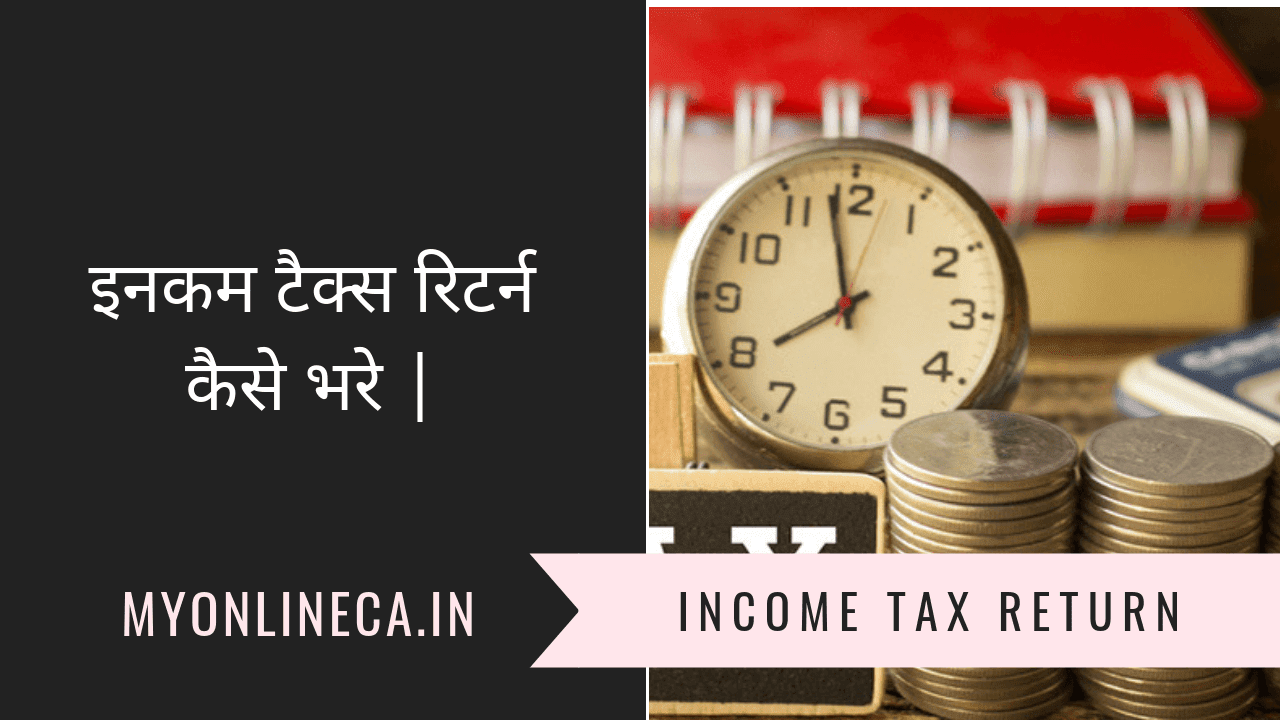 Income tax return kaise bhare