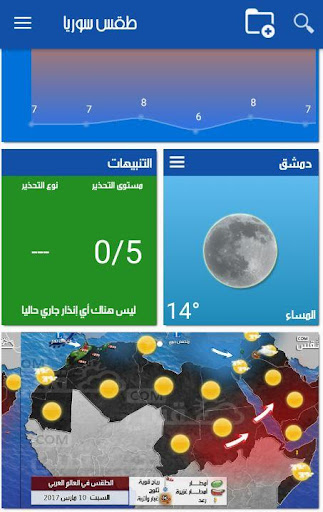 Syria Weather 9.0.89 screenshots 3