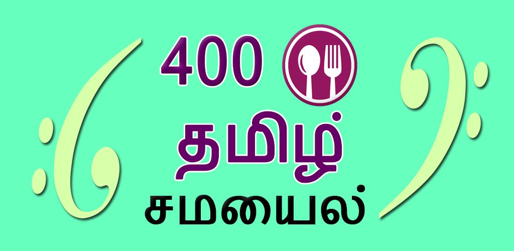 Tamil recipes 11 apk download comtamilcipes apk free the description of forumfinder Images