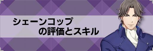 【アストロキングス】シェーンコップのスキルとステータス
