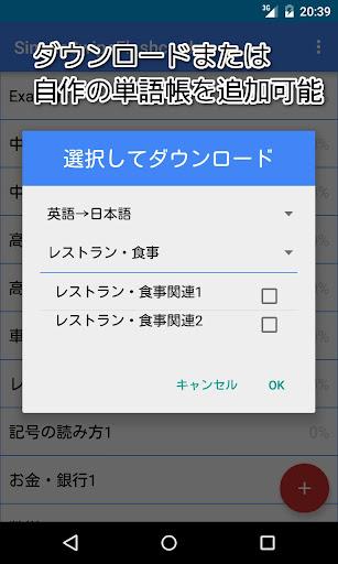 全部無料の単語帳 SimpleSwipeFlashcard