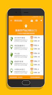 台北微笑單車 - Ubike/YouBike公共單車租借即時動態查詢(雙北/桃園/臺中/新竹/彰化)  螢幕截圖 4