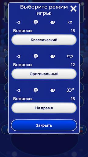 Russian trivia 1.2.3.8 screenshots 3