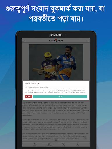 Bangla Newspapers - Bangla News App 0.0.3 screenshots 22