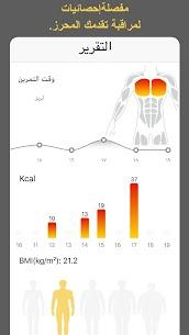 تحدي اللياقة في 30 يوماً – عضلات الصدر 4