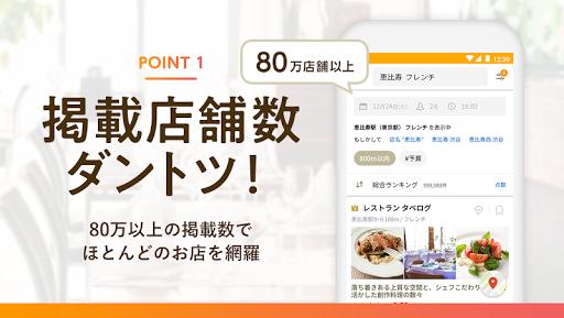 食べログ お店探し・予約アプリ - ランキングとグルメな人の口コミから飲食店検索 8.1.1 screenshots 2