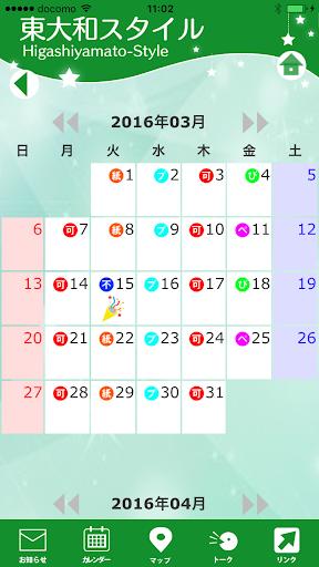 HigashiyamatoStyle(u6771u5927u548cu30b9u30bfu30a4u30eb) 1.8.1 Windows u7528 1