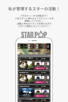 スターポップ - 私だけのスターのおすすめ画像3