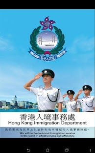 HK Immigration Department- screenshot thumbnail