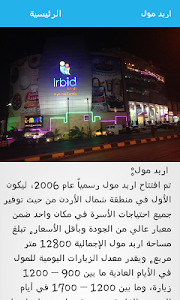 Irbid mall screenshot 4
