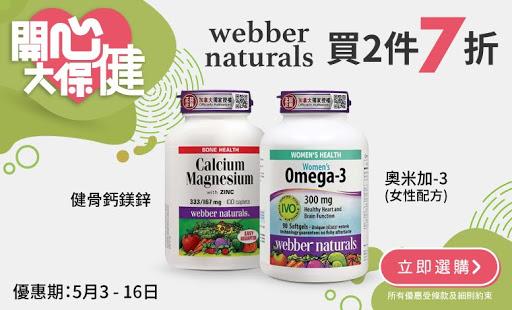 WEBBER NATURALS買2件7折_760_460.jpg