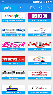 Tamil News – All Tamil Newspaper, India Apk Download For Android 1