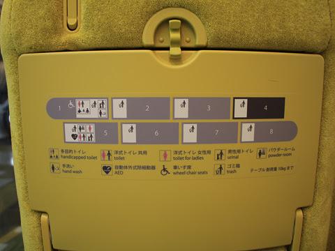 西武鉄道 001系「Laview」_09 シート背面_01