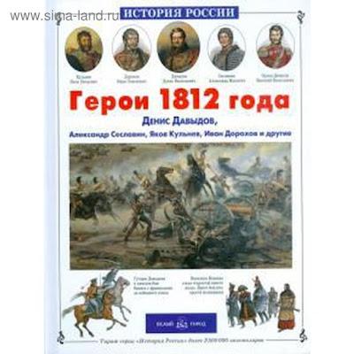Герои 1812 года. Лазарев А.