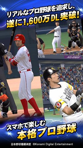 プロ野球スピリッツA 8.6.0 screenshots 1