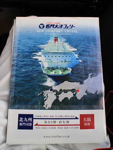 九州産交バス「ぎんなん号」 3157 名門大洋フェリー パンフ