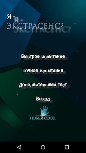 u042f - u042du043au0441u0442u0440u0430u0441u0435u043du0441? 0.01 screenshots 1